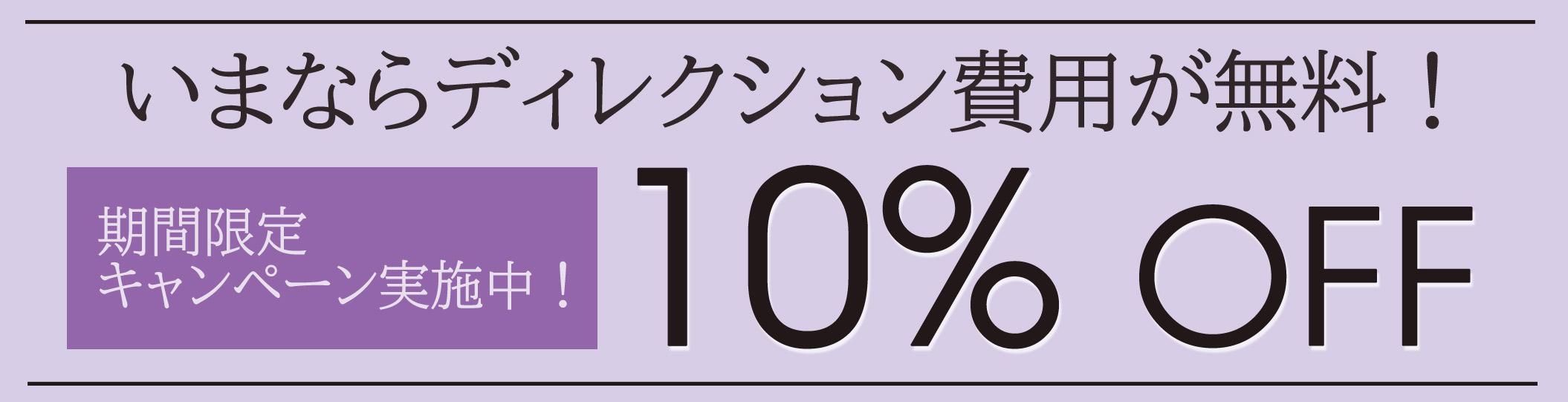 10peroff